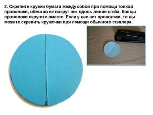 3. Скрепите кружки бумаги между собой при помощи тонкой проволоки, обмотав ее