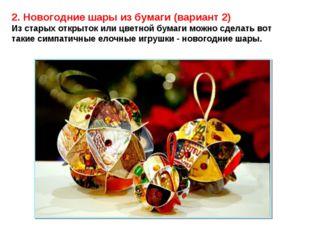 2. Новогодние шары из бумаги (вариант 2) Из старых открыток или цветной бумаг