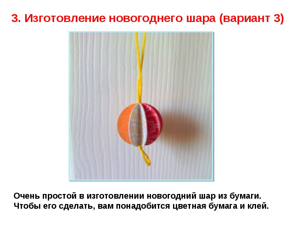 3. Изготовление новогоднего шара (вариант 3) Очень простой в изготовлении нов...