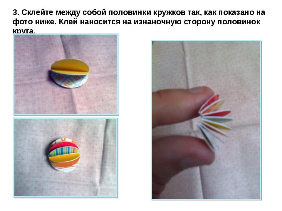 3. Склейте между собой половинки кружков так, как показано на фото ниже. Клей...