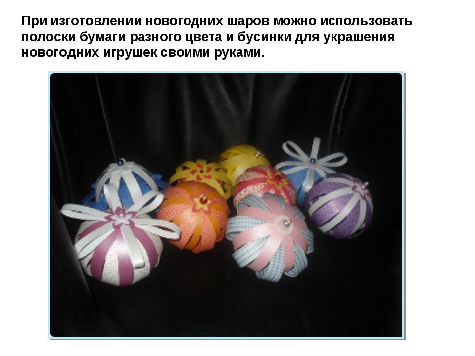 При изготовлении новогодних шаров можно использовать полоски бумаги разного ц...