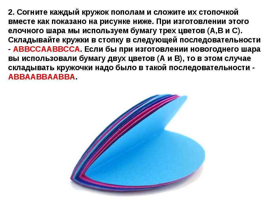2. Согните каждый кружок пополам и сложите их стопочкой вместе как показано н...