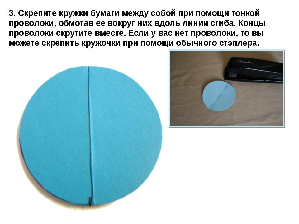 3. Скрепите кружки бумаги между собой при помощи тонкой проволоки, обмотав ее...