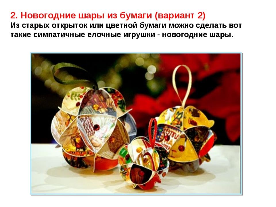 2. Новогодние шары из бумаги (вариант 2) Из старых открыток или цветной бумаг...
