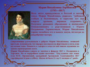 Мария Михайловна Лермонтова (1795—1817) Мать поэта принадлежала к богатой и з