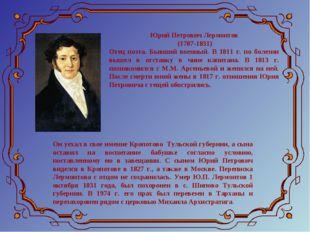 Юрий Петрович Лермонтов (1787-1831) Отец поэта. Бывший военный. В 1811 г. по