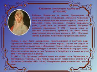 Елизавета Алексеевна Арсеньева (1773-1845) Бабушка Лермонтова по матери. Прои