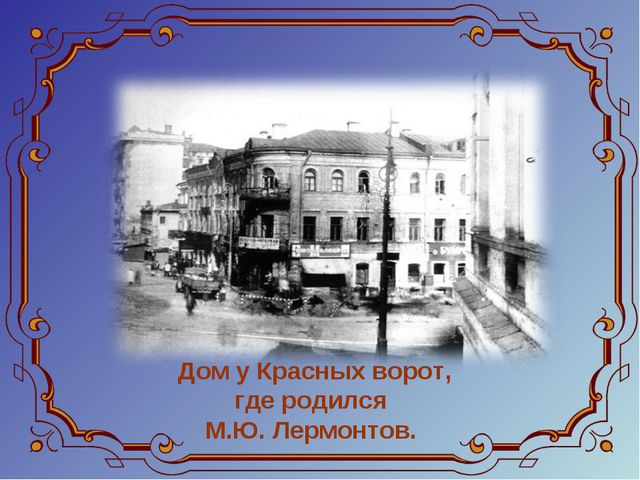 Дом у Красных ворот, где родился М.Ю. Лермонтов.