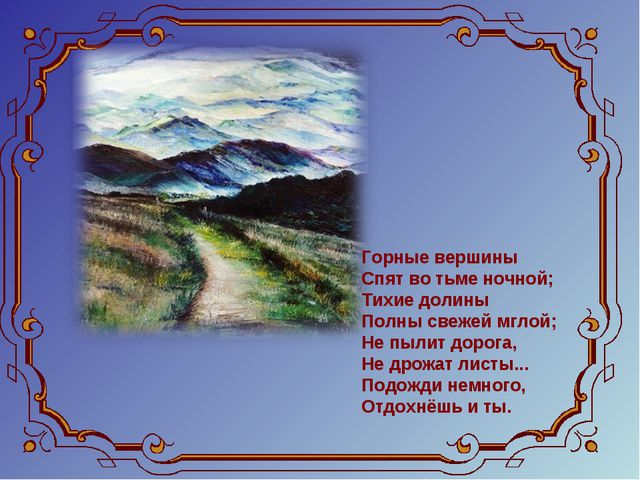 Горныевершины Спятвотьменочной; Тихие долины Полны свежей мглой; Не пылит...
