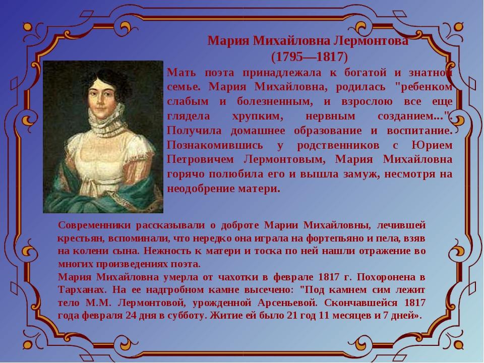 Мария Михайловна Лермонтова (1795—1817) Мать поэта принадлежала к богатой и з...