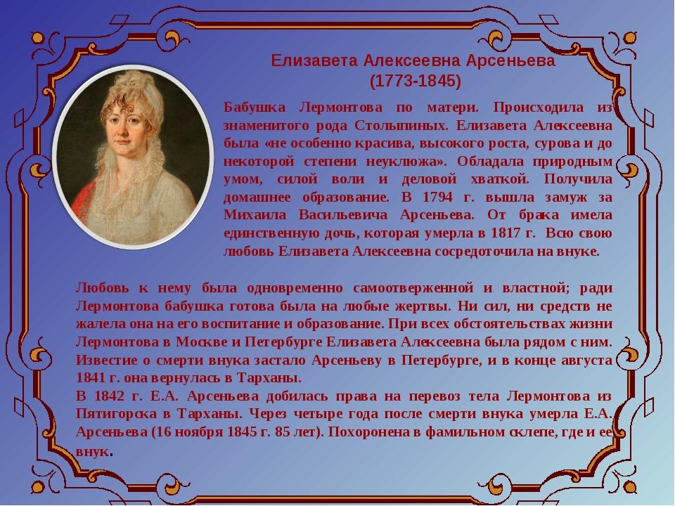 Елизавета Алексеевна Арсеньева (1773-1845) Бабушка Лермонтова по матери. Прои...