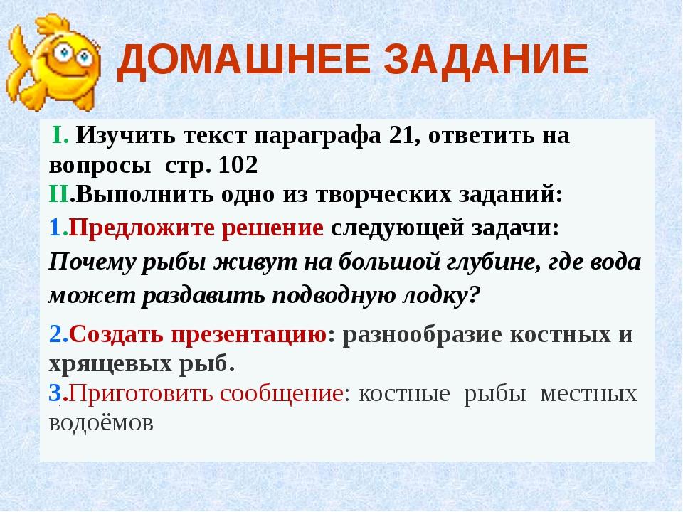 ДОМАШНЕЕ ЗАДАНИЕ . I.Изучитьтекст параграфа 21, ответить на вопросы стр. 102...