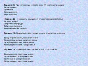 Задание 21. При нагревании нитрата меди (II) протекает реакция 1) замещения