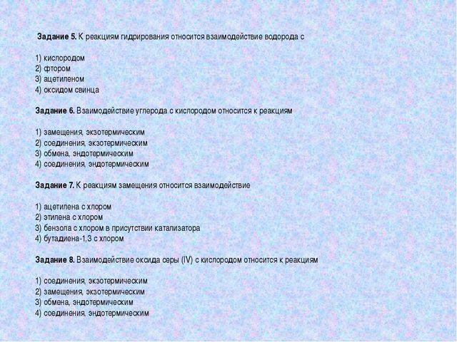 Задание 5. К реакциям гидрирования относится взаимодействие водорода с 1) ки...