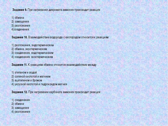 Задание 9. При нагревании дихромата аммония происходит реакция  1) обмена 2...