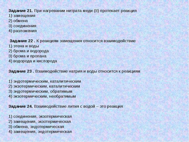 Задание 21. При нагревании нитрата меди (II) протекает реакция 1) замещения...