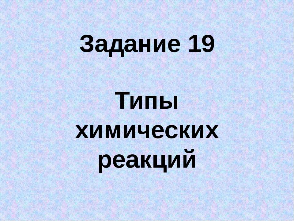 Задание 19 Типы химических реакций