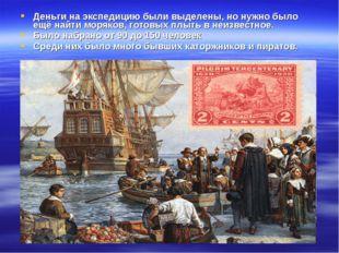 Деньги на экспедицию были выделены, но нужно было ещё найти моряков, готовых