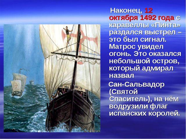 Наконец, 12 октября 1492 года с каравеллы «Пинта» раздался выстрел – это был...