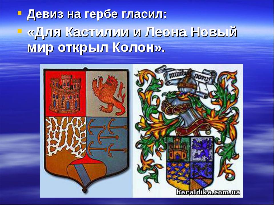 Девиз на гербе гласил: «Для Кастилии и Леона Новый мир открыл Колон».