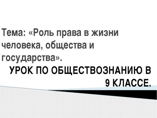 Тема: «Роль права в жизни человека, общества и государства». УРОК ПО ОБЩЕСТВО...