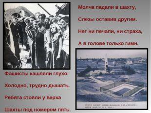 Фашисты кашляли глухо: Холодно, трудно дышать. Ребята стояли у верха Шахты по