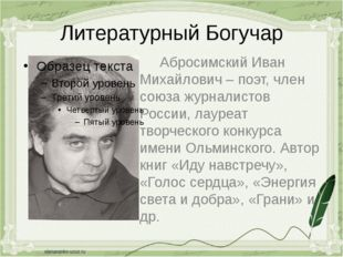 Литературный Богучар Абросимский Иван Михайлович – поэт, член союза журналист