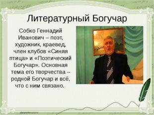Литературный Богучар Собко Геннадий Иванович – поэт, художник, краевед, член