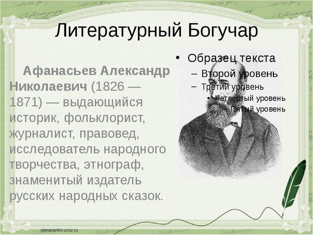 Литературный Богучар Афанасьев Александр Николаевич(1826 — 1871) — выдающийс...