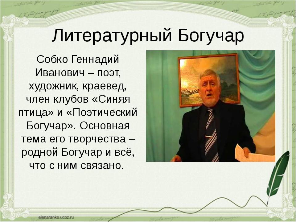 Литературный Богучар Собко Геннадий Иванович – поэт, художник, краевед, член...