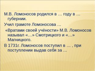 М.В. Ломоносов родился в … году в … губернии. Учил грамоте Ломоносова … «Врат