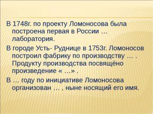 В 1748г. по проекту Ломоносова была построена первая в России … лаборатория.