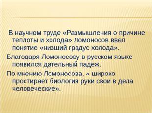 В научном труде «Размышления о причине теплоты и холода» Ломоносов ввел поня