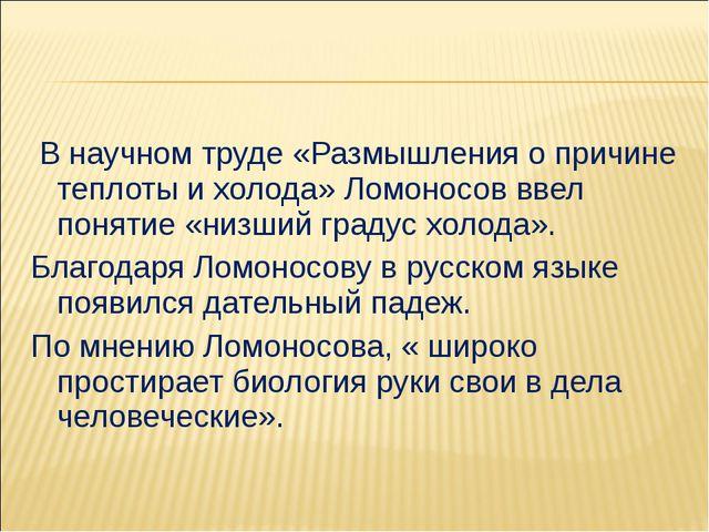 В научном труде «Размышления о причине теплоты и холода» Ломоносов ввел поня...