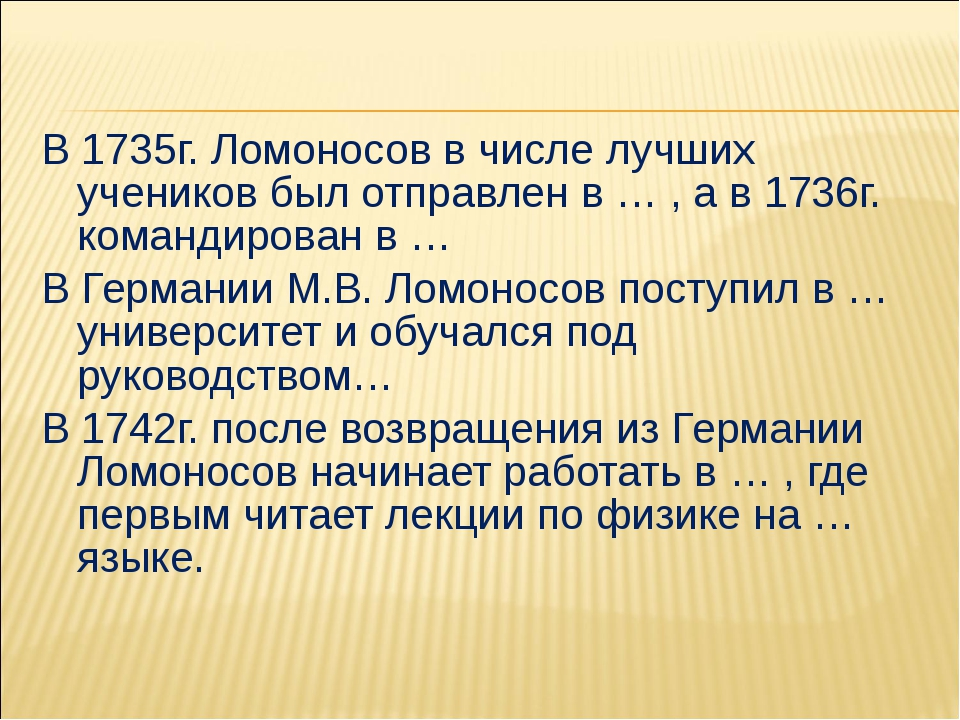 В 1735г. Ломоносов в числе лучших учеников был отправлен в … , а в 1736г. ком...