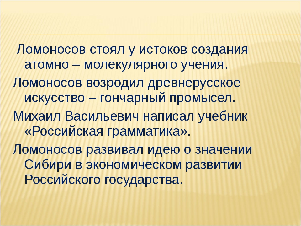Ломоносов стоял у истоков создания атомно – молекулярного учения. Ломоносов...