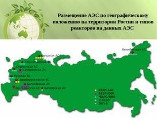 Размещение АЭС по географическому положению на территории России и типов реак