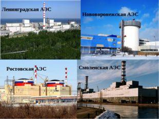 Ростовская АЭС Ленинградская АЭС Смоленская АЭС Нововоронежская АЭС