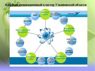 Ядерный инновационный кластер Ульяновской области