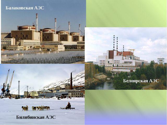 Балаковская АЭС Белоярская АЭС Билибинская АЭС