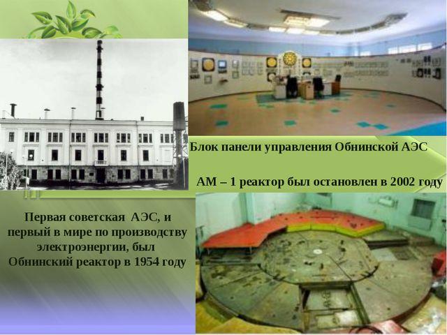 Первая советская АЭС, и первый в мире по производству электроэнергии, был Обн...