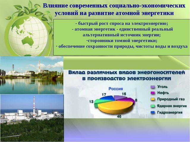 Влияние современных социально-экономических условий на развитие атомной энерг...