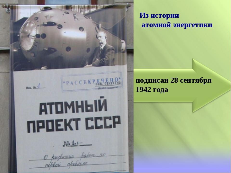подписан 28сентября 1942 года Из истории атомной энергетики