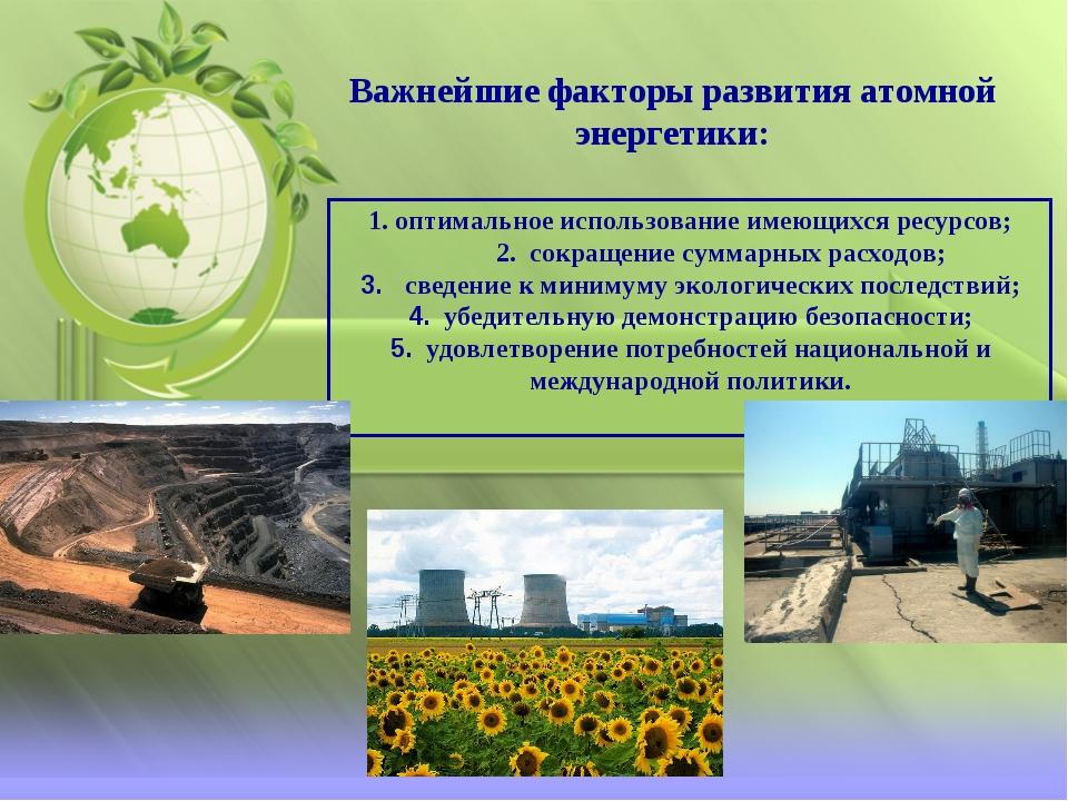 Важнейшие факторы развития атомной энергетики: 1. оптимальное использование и...