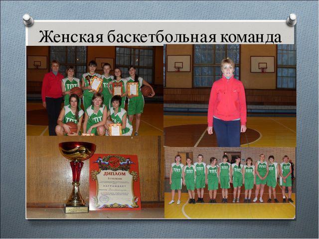 Женская баскетбольная команда