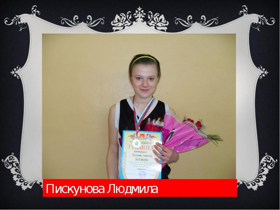 Пискунова Людмила