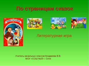 По страницам сказок Литературная игра Учитель начальных классов Кондакова В.В
