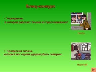 Блиц-конкурс Учреждение, в котором работает Печкин из Простоквашино? Професси