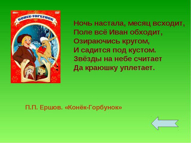 Ночь настала, месяц всходит, Поле всё Иван обходит, Озираючись кругом, И сади...
