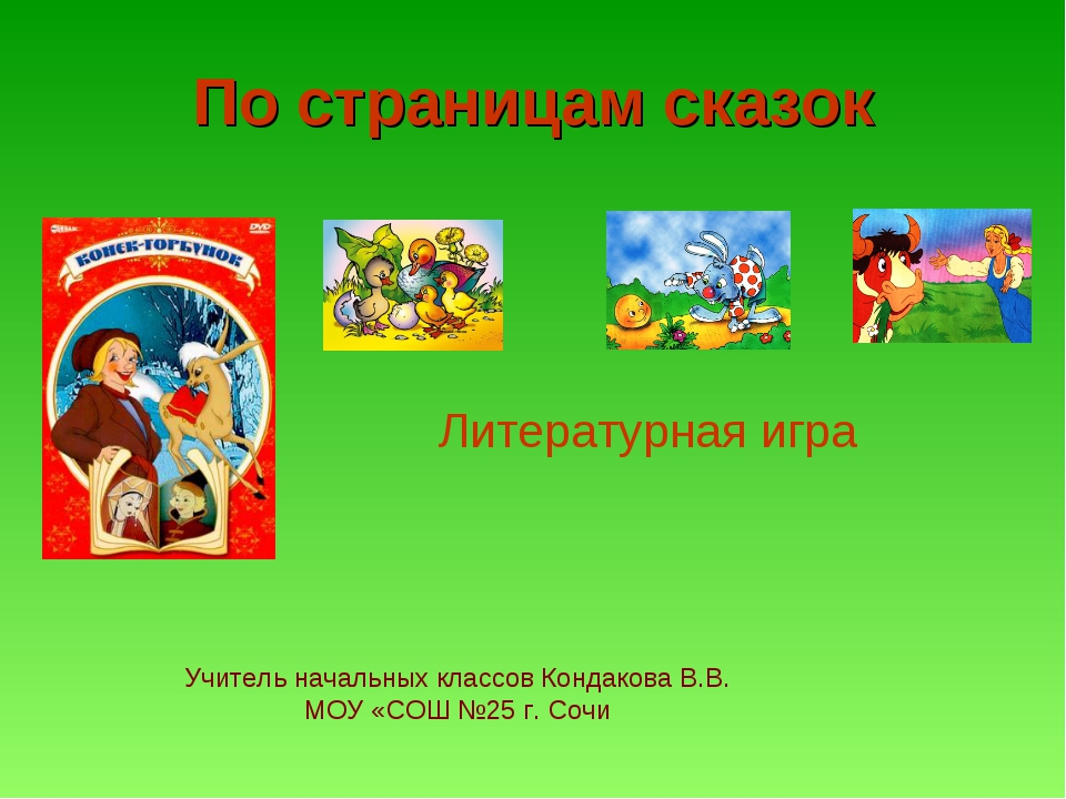 По страницам сказок Литературная игра Учитель начальных классов Кондакова В.В...